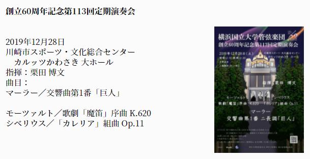 横浜国立大学管弦楽団の定期演奏会