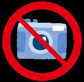 撮影禁止のイラスト