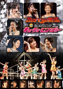 Berryz工房&℃-ute 仲良しバトルコンサートツアー2008春~Berryz仮面 vs キューティーレンジャー~with ℃-ute Tracks