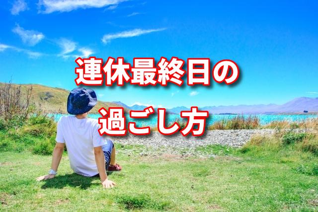 連休最終日