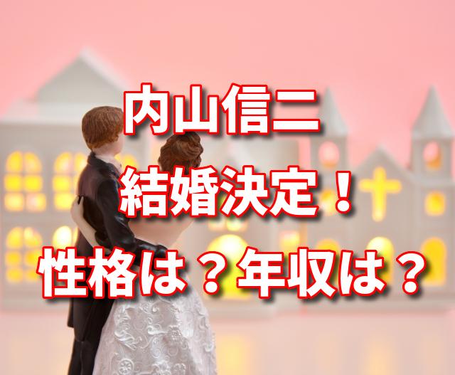 内山信二結婚決定!