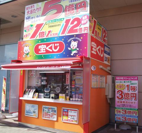 チャンスセンターイオンモール新居浜店