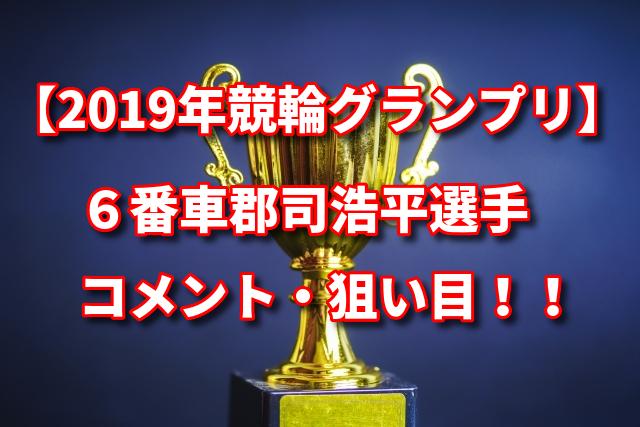 2019年競輪グランプリ