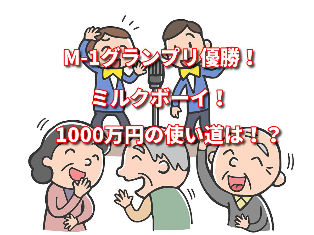 1000万円の使い道