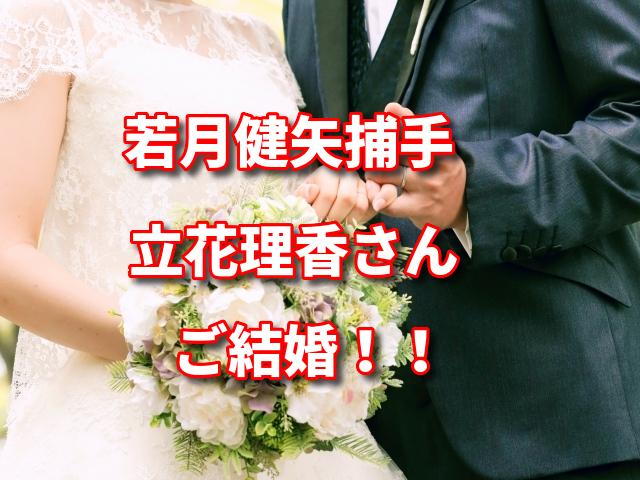 立花理香さん