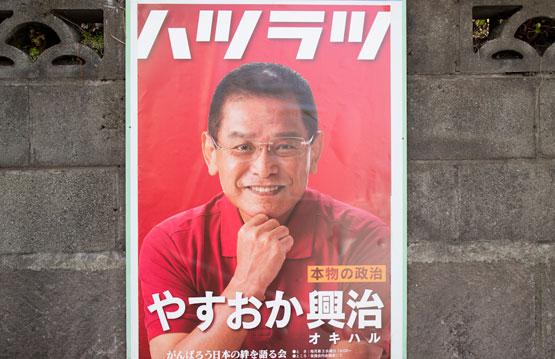 選挙ポスターの保岡興治さんが加藤茶に似てるという写真