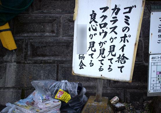 注意書きが怖いゴミ捨て場の写真