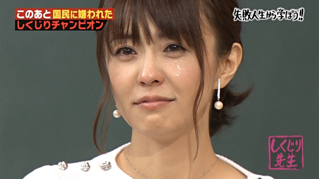 しくじり先生出演時の小林麻耶の泣き顔の写真です
