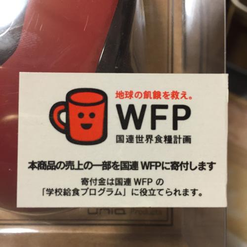 WFP国際世界食糧計画の写真