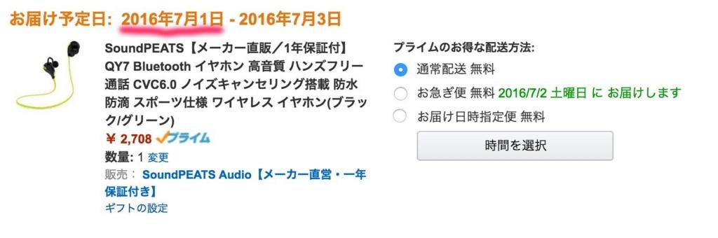 f:id:menheraneet:20160630090906j:plain