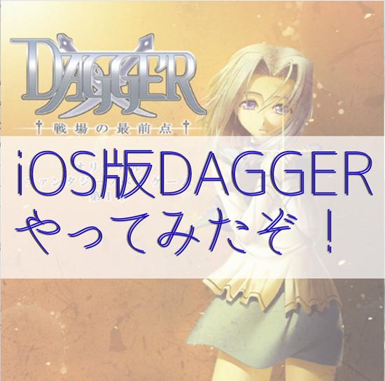 daggerの画像