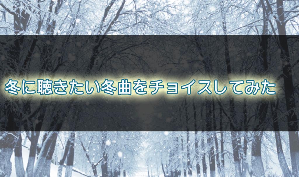 冬曲ベスト