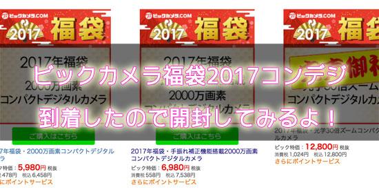 ビックカメラ福袋2017開封