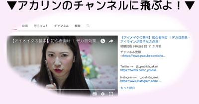 NMB48吉田朱里Youtubeチャンネル
