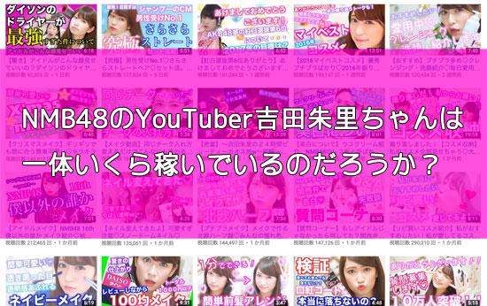 NMBの人気Youtuber吉田朱里ちゃんはいくら稼いでいるのだろうか?