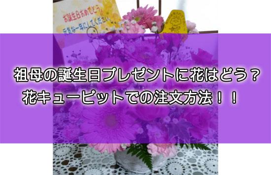 花キューピットの注文方法