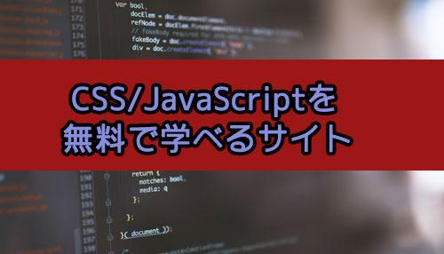 無料CSSとJavaScript学習方法
