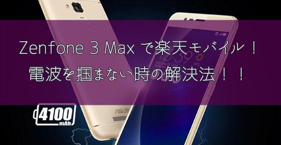 楽天モバイルでZenfone3MaxにMNPで切り替えがうまくいかない時の解決法