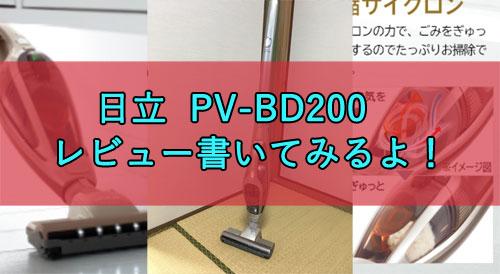 PV-BD200review