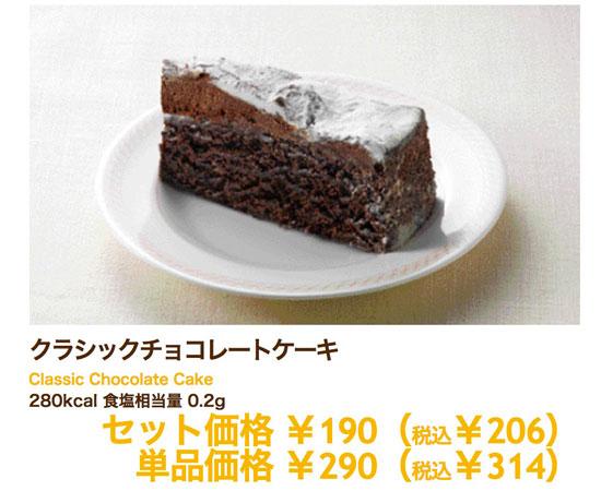 ジョイフルのクラシックチョコレートケーキは美味
