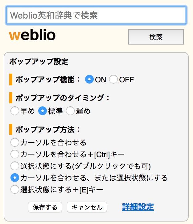 米Amazon英語勉強法1