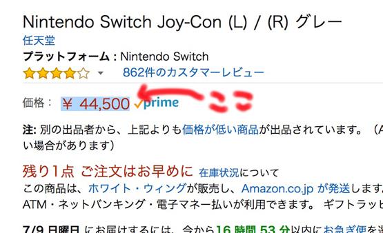 Switchの買い方1