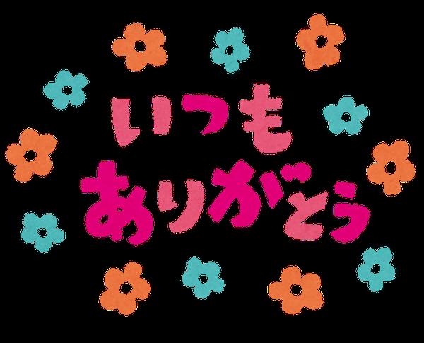 f:id:menkoi-ouchi-mikan:20190416133355p:plain