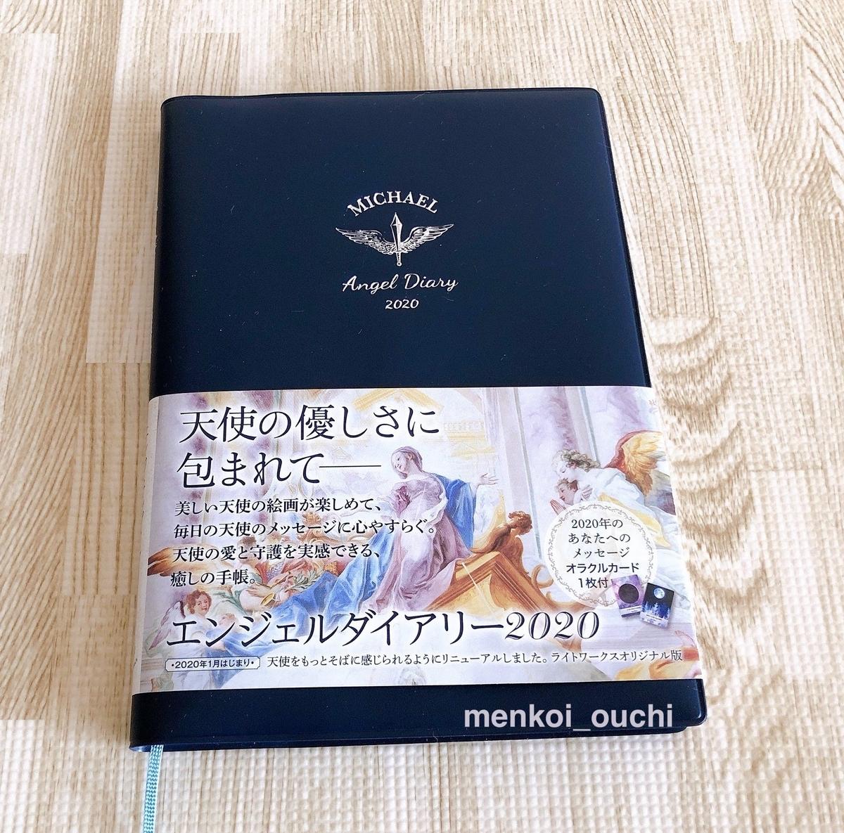 f:id:menkoi-ouchi-mikan:20191221114906j:plain