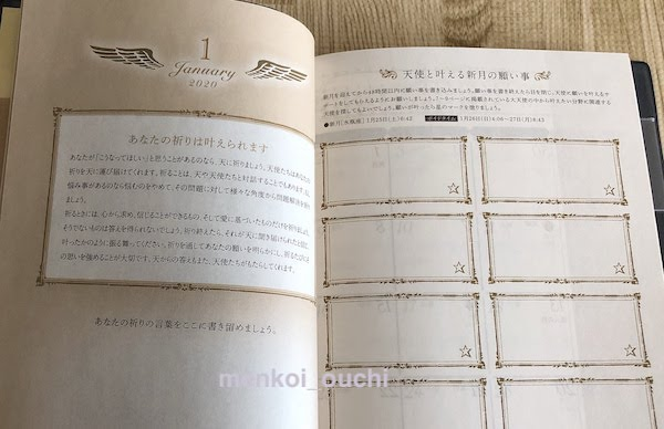 f:id:menkoi-ouchi-mikan:20191221115115j:plain
