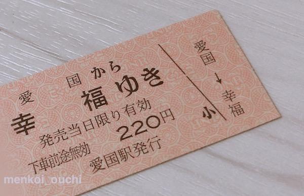 f:id:menkoi-ouchi-mikan:20200210215259j:plain