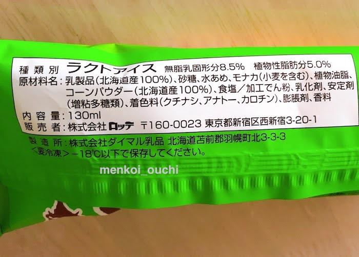 f:id:menkoi-ouchi-mikan:20200806095506j:plain