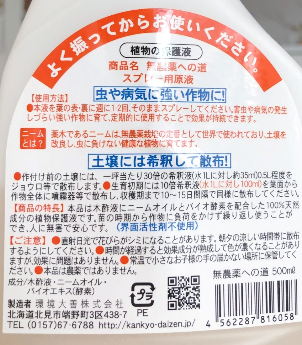 f:id:menkoi-ouchi-mikan:20210824163249j:plain
