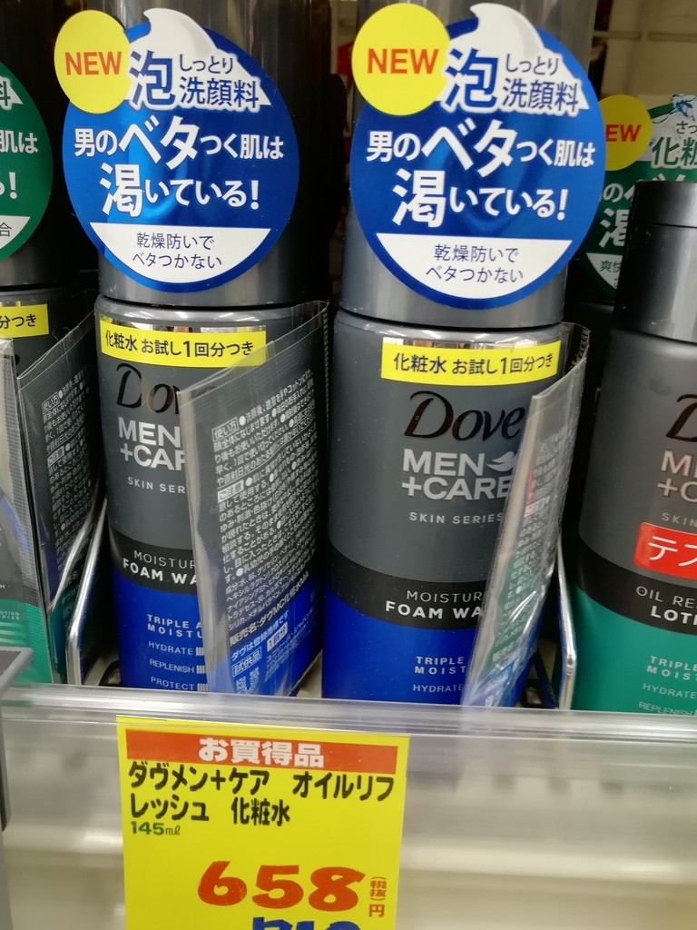f:id:mens-beauty-info:20181229220948j:plain