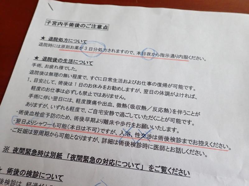 f:id:mens_ninkatsu:20160820142739j:plain