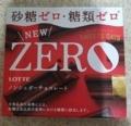 糖質制限お菓子 ゼロチョコ