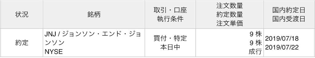 f:id:mentatsu-san:20190718221836j:image