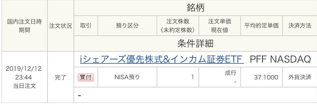 f:id:mentatsu-san:20191213091704j:image
