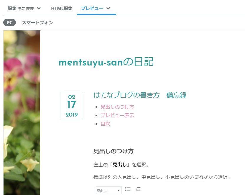 f:id:mentsuyu-san:20190217093558j:plain
