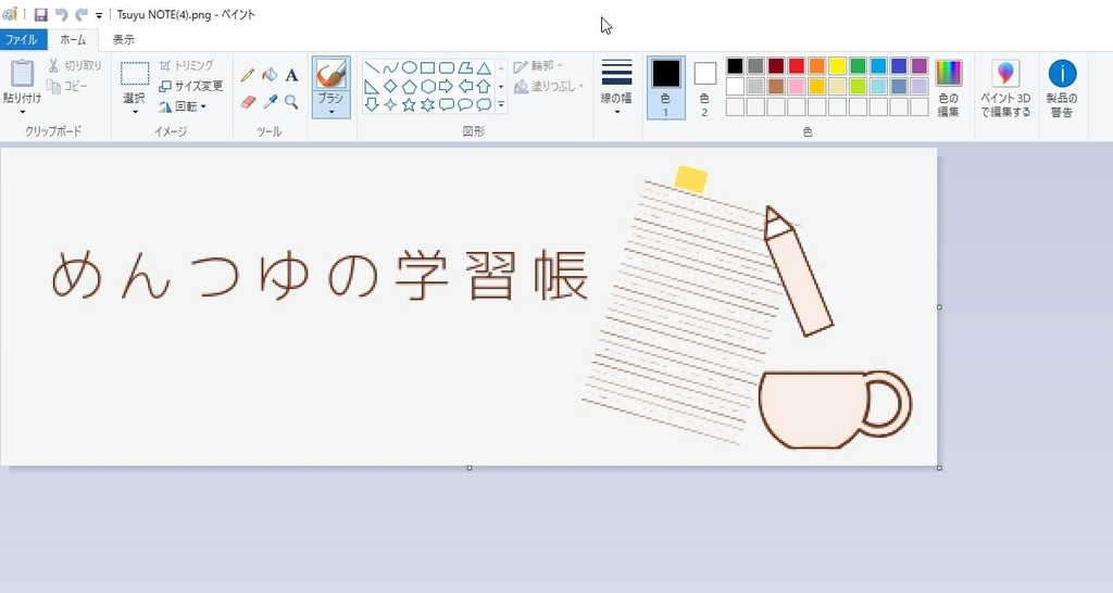 f:id:mentsuyu-san:20190303230834j:plain