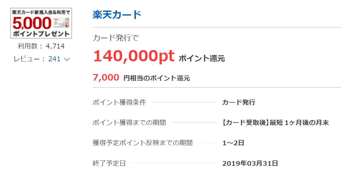 f:id:mentsuyu-san:20190321112129p:plain