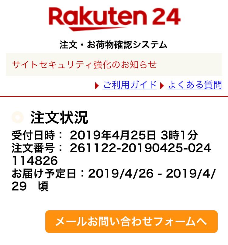 f:id:mentsuyu-san:20190504114857p:plain