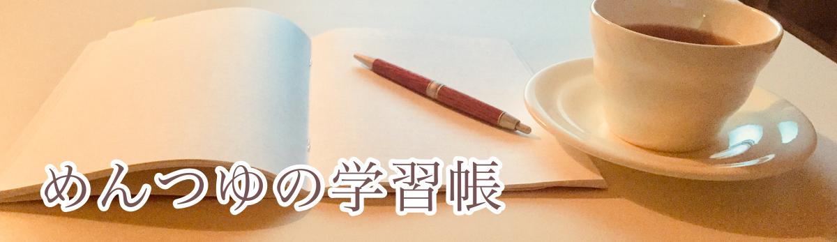 f:id:mentsuyu-san:20190513200845p:image