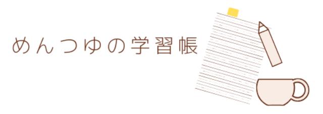 f:id:mentsuyu-san:20190513212436p:plain