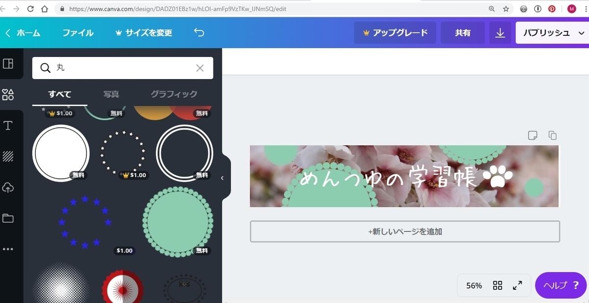 f:id:mentsuyu-san:20190513220546j:plain