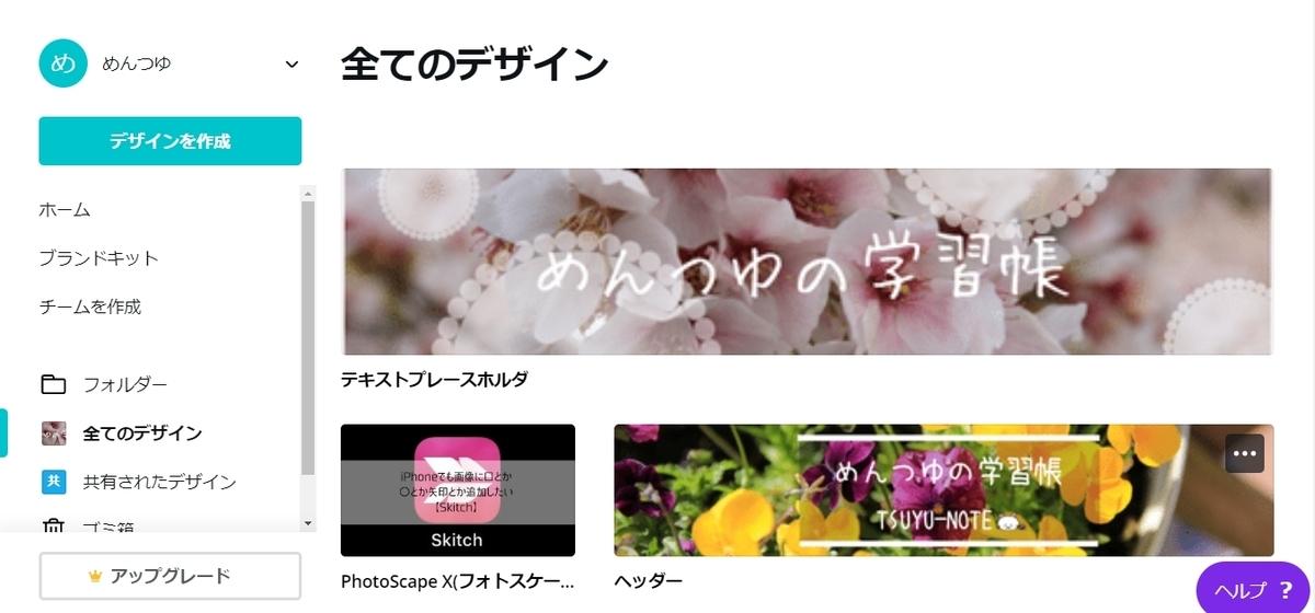 f:id:mentsuyu-san:20190513220717j:plain