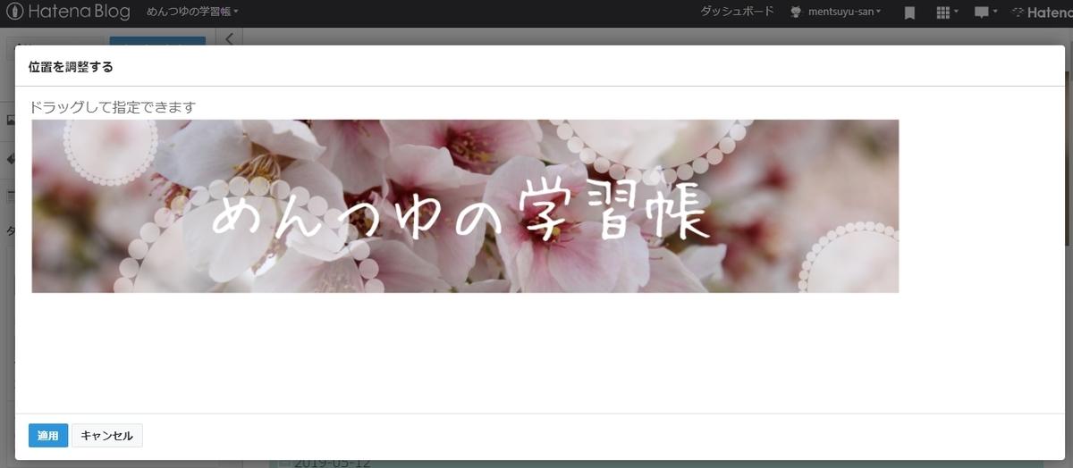 f:id:mentsuyu-san:20190513221151j:plain