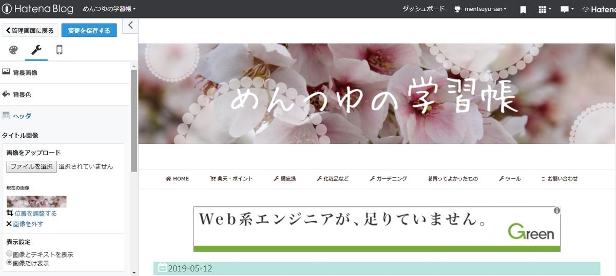 f:id:mentsuyu-san:20190513221209j:plain