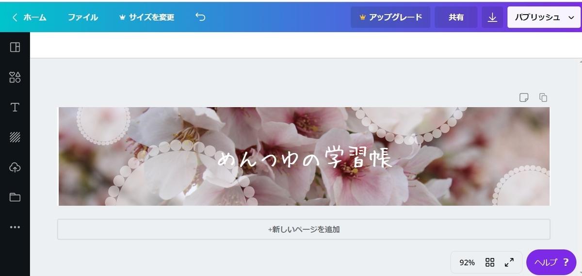 f:id:mentsuyu-san:20190513221225j:plain
