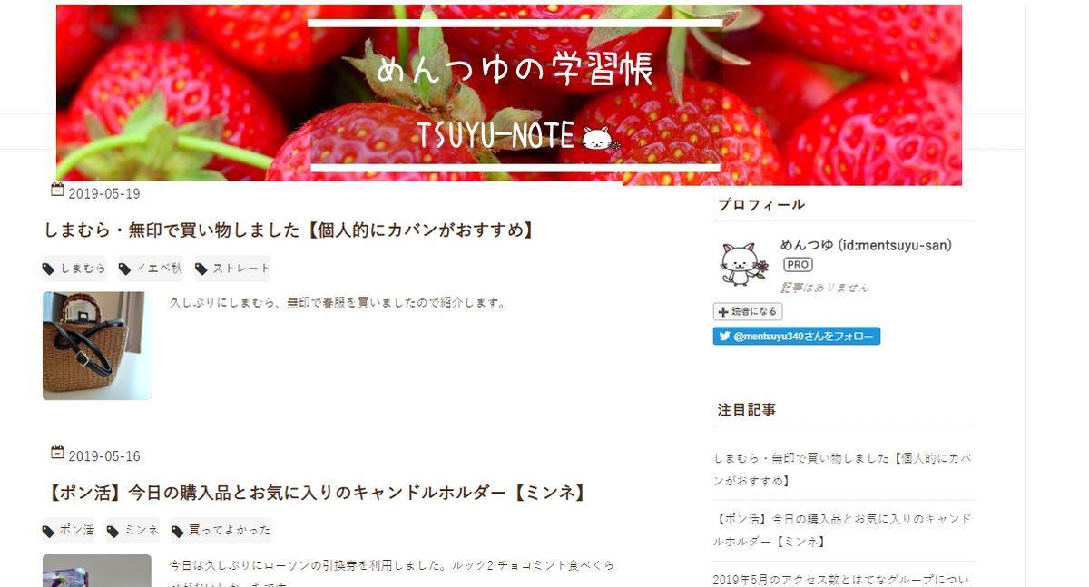 f:id:mentsuyu-san:20190525210158j:plain