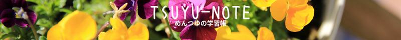 f:id:mentsuyu-san:20190526080552p:plain